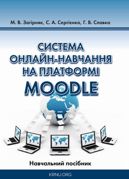 Посібник Moodle